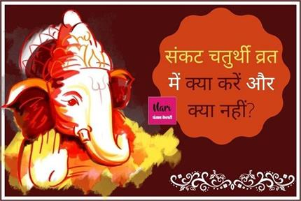 Sankashti Chaturthi 2021: संतान प्राप्ति के लिए करें सकट चौथ व्रत, इन...