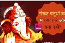 Sankashti Chaturthi 2021: संतान प्राप्ति के लिए करें सकट...