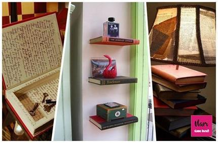 पुरानी किताबें फेंकें नहीं, इन अलग तरीकों से करें दोबारा इस्तेमाल