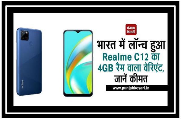 भारत में लॉन्च हुआ Realme C12 का 4GB रैम वाला वेरिएंट, जानें कीमत