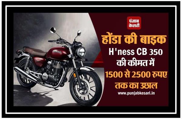 होंडा की बाइक H'ness CB 350 की कीमत में 1500 से 2500 रुपए तक का उछाल