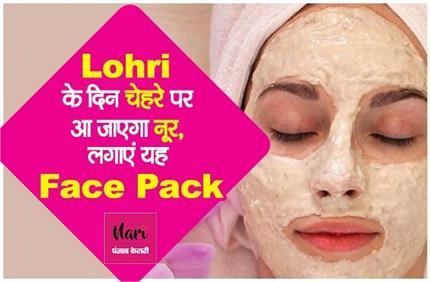 Lohri Special: लोहड़ी के दिन दिखना है चांद जैसा तो आज ही लगा लें यह...