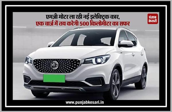 एमजी मोटर ला रही नई इलेक्ट्रिक कार, एक चार्ज में तय करेगी 500 किलोमीटर का सफर