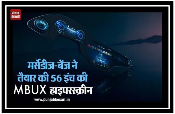 मर्सेडीज-बेंज ने तैयार की 56 इंच की MBUX हाइपरस्क्रीन