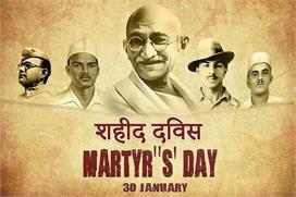 Martyrs' Day 2021: 2 मिनट का मौन और 30 जनवरी को 'थम'...