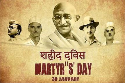 Martyrs' Day 2021: 2 मिनट का मौन और 30 जनवरी को 'थम' जाएगा पूरा...
