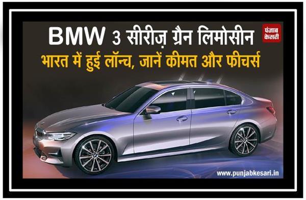 BMW 3 सीरीज़ ग्रैन लिमोसीन भारत में हुई लॉन्च, जानें कीमत