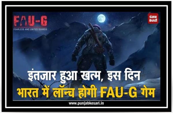 इंतजार हुआ खत्म, इस दिन भारत में लॉन्च होगी FAU-G गेम