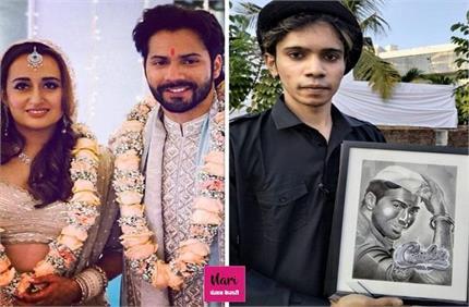 वरुण की शादी में पहुंचा जबरा फैन, वेडिंग गिफ्ट के लिए बनाए 100 फोटो...