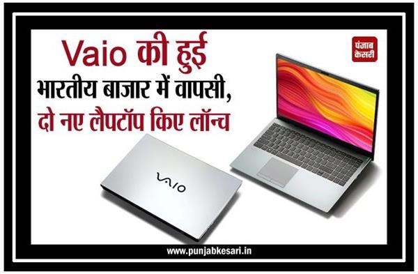 Vaio की हुई भारतीय बाजार में वापसी, दो नए लैपटॉप किए लॉन्च