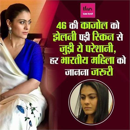 46 की काजोल की झेलनी पड़ी स्किन से जुड़ी ये परेशानी, हर भारतीय महिला...