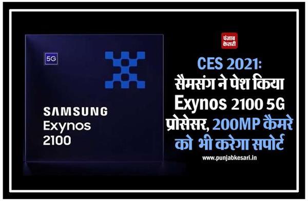 CES 2021: सैमसंग ने पेश किया Exynos 2100 5G प्रोसेसर, 200MP कैमरे को भी करेगा सपोर्ट