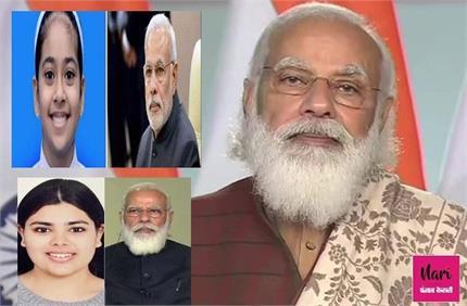 Salute! 26 जनवरी को देश का मान बढ़ाएंगी बेटियां, PM मोदी के साथ आएंगी...