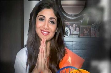 अरे बाप रे! शिल्पा ने गणतंत्र दिवस की बधाई देते हुए कर दी थी गलती,...