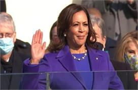इतनी दौलत की मालकिन हैं अमेरिका की पहली महिला उपराष्ट्रपति...