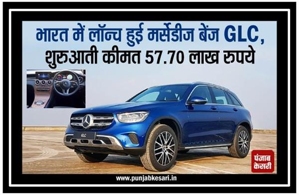 भारत में लॉन्च हुई मर्सेडीज बेंज GLC, शुरुआती कीमत 57.70 लाख रुपये