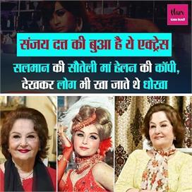 संजय दत्त की बुआ हू-ब-हू सलमान की मां की कॉपी, देखकर लोग भी...