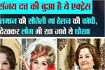 संजय दत्त की बुआ हू-ब-हू सलमान की मां की कॉपी, देखकर लोग भी खा जाते...