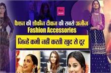 कौन सी Accessories पहनने की शौंकीन है बाॅलीवुड Divas? जिन...