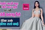 श्रीदेवी की बेटी खुशी कपूर कपड़ों से बचा रही पैसे, आप भी करेंगे उनके...