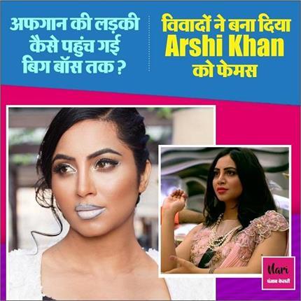 अफगान की लड़की कैसे पहुंच गई बिग बाॅस तक? विवादों ने बनाया अर्शी खान...