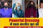 Powerful Dressing में छाया भारतीय मूल की Kamla Harris का स्टाइल,...