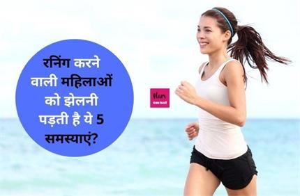 हमेशा अच्छा नहीं होता दौड़ना, महिलाओं को हो सकती हैं ये 5 परेशानियां