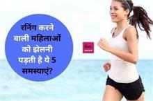 हमेशा अच्छा नहीं होता दौड़ना, महिलाओं को हो सकती हैं ये 5...