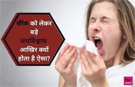 छींक क्यों आती है? अगर दिखें ये लक्षण तो हो जाए सतर्क