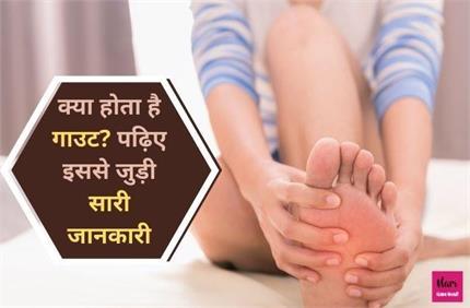 आधी रात होता है पैर, अंगूठे या टखने में दर्द तो ना करें इग्नोर