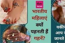 भारतीय महिलाओं के गहनों का सेहत से गहरा कनैक्शन, पीरियड्स...
