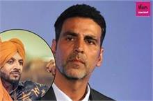 Farmers Protest: अक्षय कुमार पर फूटा जैजी बी का गुस्सा,...