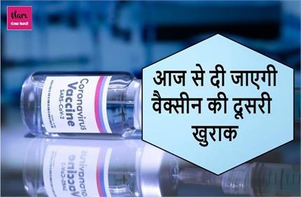 आज से लगेगी वैक्सीन की दूसरी डोज, अगर नहीं लगवाया टीका तो क्या होगा?