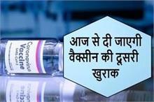 आज से लगेगी वैक्सीन की दूसरी डोज, अगर नहीं लगवाया टीका तो...