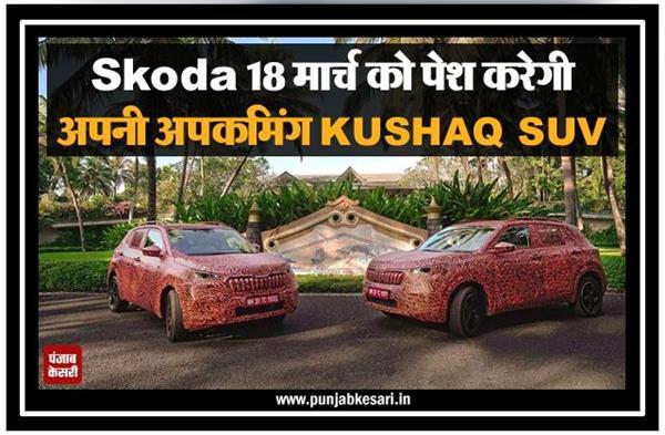 Skoda 18 मार्च को पेश करेगी अपनी अपकमिंग KUSHAQ SUV