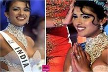 Miss World इवेंट से पहले जल गया था प्रियंका का चेहरा,...