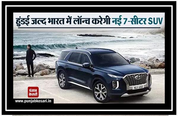 हुंडई जल्द भारत में लॉन्च करेगी नई 7-सीटर SUV, नाम होगा अल्काजार