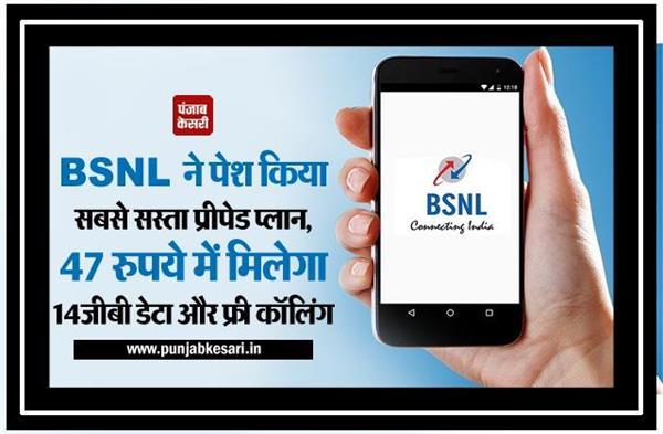 BSNL ने पेश किया सबसे सस्ता प्रीपेड प्लान, 47 रुपये में मिलेगा 14जीबी डेटा और फ्री कॉलिंग