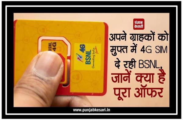 अपने ग्राहकों को मुफ्त में 4G SIM दे रही BSNL, जानें क्या है पूरा ऑफर
