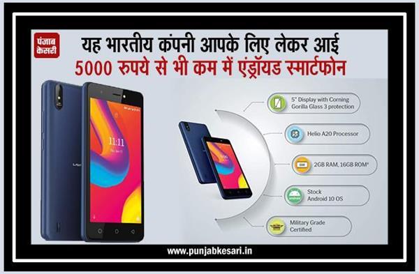 यह भारतीय कंपनी आपके लिए लेकर आई 5000 रुपये से भी कम में एंड्रॉयड स्मार्टफोन