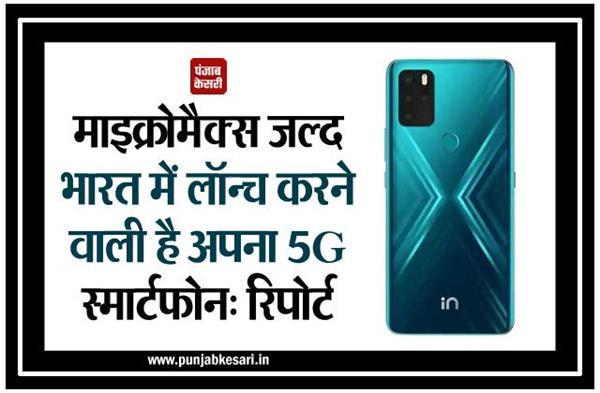 माइक्रोमैक्स जल्द भारत में लॉन्च करने वाली है अपना 5G स्मार्टफोन: रिपोर्ट