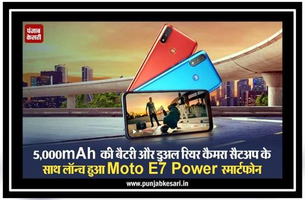 मोटोरोला ने भारत में लॉन्च किया सस्ता स्मार्टफोन, जानें कीमत