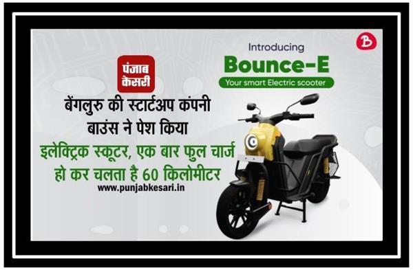 बेंगलुरु की स्टार्टअप कंपनी बाउंस ने पेश किया इलेक्ट्रिक स्कूटर, एक बार फुल चार्ज हो कर चलता है 60Km