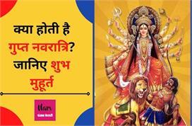 Gupt Navratri 2021: गुप्त नवरात्र कब है, जानिए प्रत्यक्ष और...
