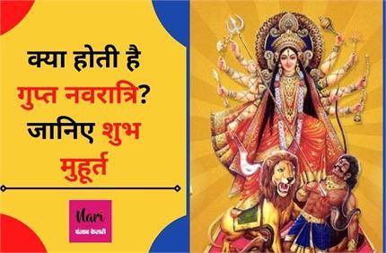 Gupt Navratri 2021: गुप्त नवरात्र कब है, जानिए प्रत्यक्ष और इसमें फर्क