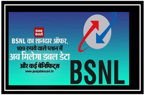 BSNL का शानदार ऑफर, 109 रुपये वाले प्लान में अब मिलेगा डबल डेटा और कई बेनिफिट्स