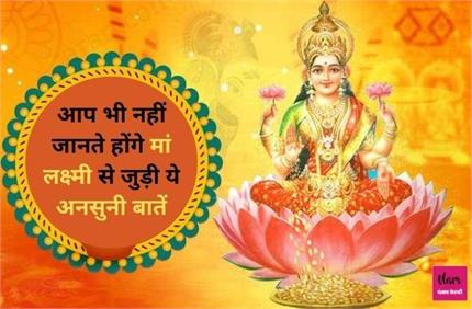 देवी लक्ष्मी को क्यों कहा जाता है कमला? आप भी नहीं जानते होंगे ये 7...