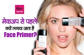 मेकअप से पहले क्यों लगाना जरूरी Face Primer? जान लें इसका...
