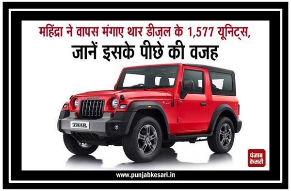 महिंद्रा ने वापस मंगाए थार डीज़ल के 1,577 यूनिट्स, जानें इसके पीछे की वजह