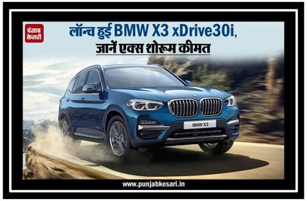 लॉन्च हुई BMW X3 xDrive30i SportX, जानें एक्स शोरूम कीमत